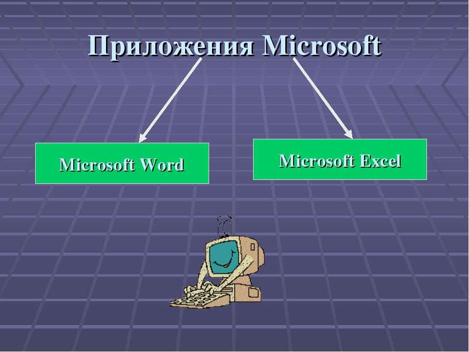 Приложения Microsoft Microsoft Word Microsoft Excel