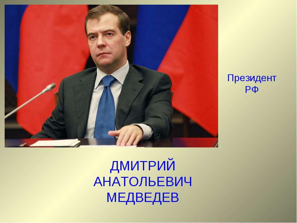 Президент РФ ДМИТРИЙ АНАТОЛЬЕВИЧ МЕДВЕДЕВ