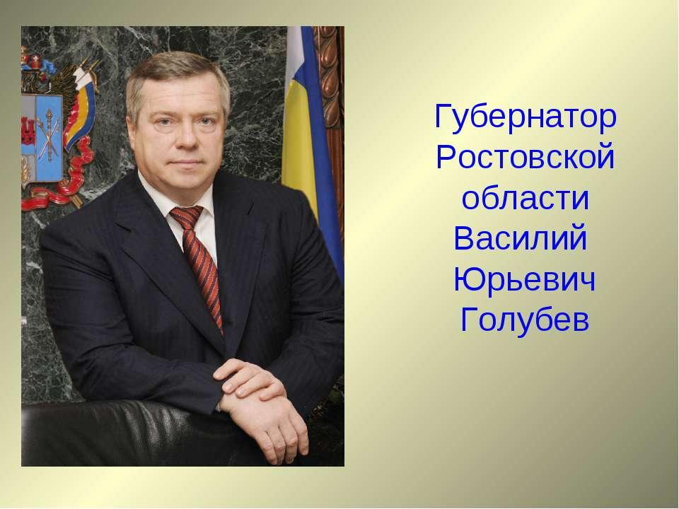 Губернатор Ростовской области Василий Юрьевич Голубев
