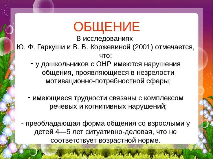 ОБЩЕНИЕ В исследованиях Ю. Ф. Гаркуши и В. В. Коржевиной (2001) отмечается, ч...