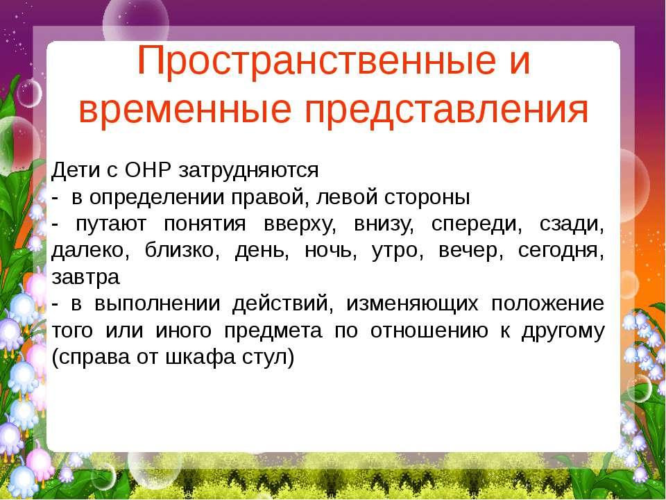 Пространственные и временные представления Дети с ОНР затрудняются - в опреде...