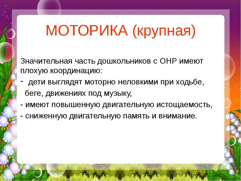 МОТОРИКА (крупная) Значительная часть дошкольников с ОНР имеют плохую координ...