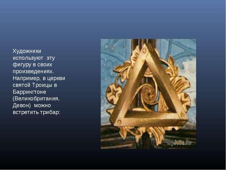 Художники используют эту фигуру в своих произведениях. Например, в церкви свя...
