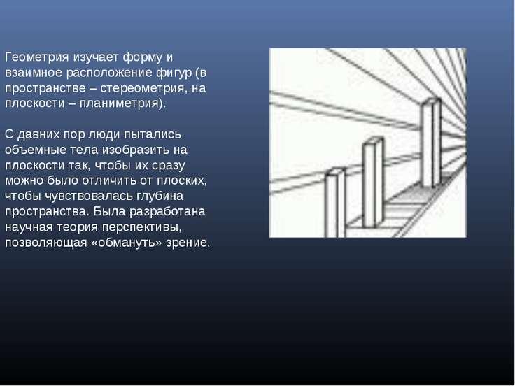 Геометрия изучает форму и взаимное расположение фигур (в пространстве – стере...