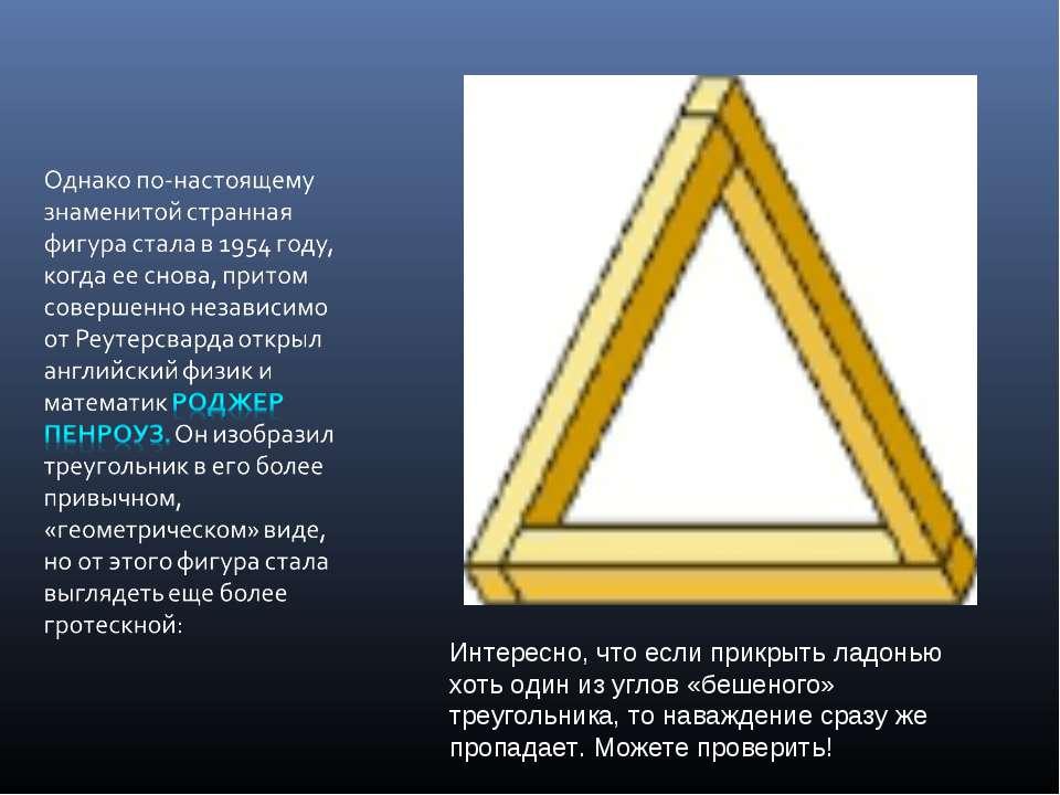 Интересно, что если прикрыть ладонью хоть один из углов «бешеного» треугольни...