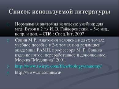 Список используемой литературы Нормальная анатомия человека: учебник для мед....