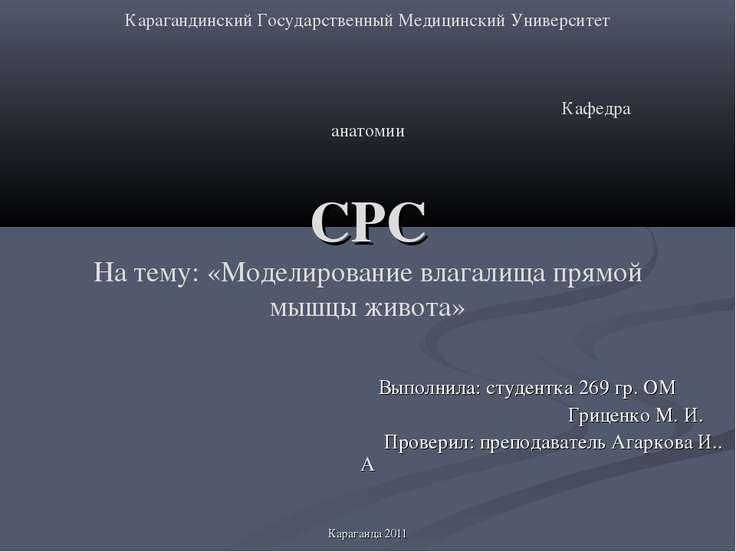 Карагандинский Государственный Медицинский Университет Кафедра анатомии СРС Н...