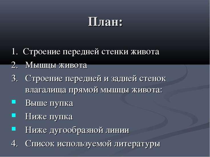 План: 1. Строение передней стенки живота 2. Мышцы живота 3. Строение передней...