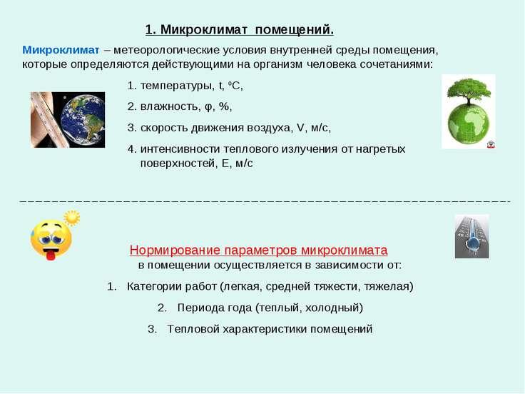 1. Микроклимат помещений. Микроклимат – метеорологические условия внутренней ...