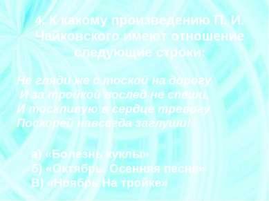 4. К какому произведению П. И. Чайковского имеют отношение следующие строки: ...