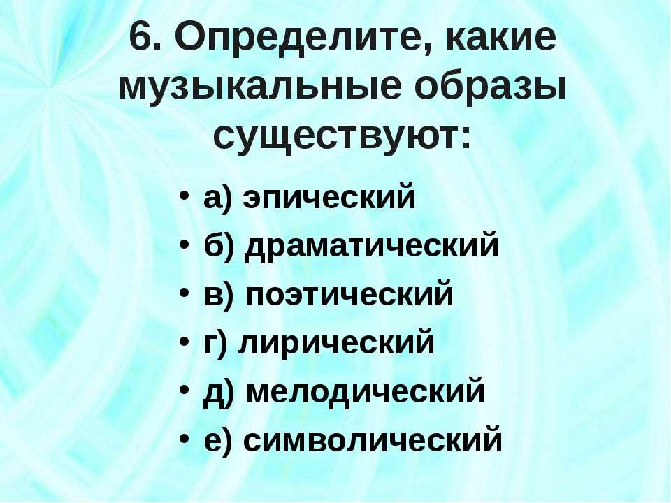 6. Определите, какие музыкальные образы существуют: а) эпический б) драматиче...