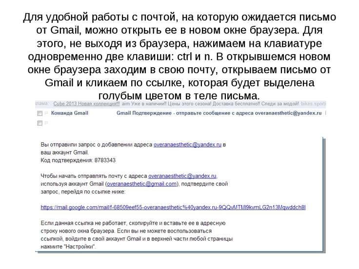Для удобной работы с почтой, на которую ожидается письмо от Gmail, можно откр...