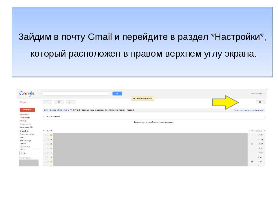 Зайдим в почту Gmail и перейдите в раздел *Настройки*, который расположен в п...