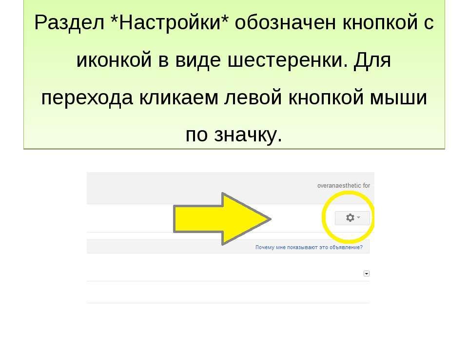 Раздел *Настройки* обозначен кнопкой с иконкой в виде шестеренки. Для переход...