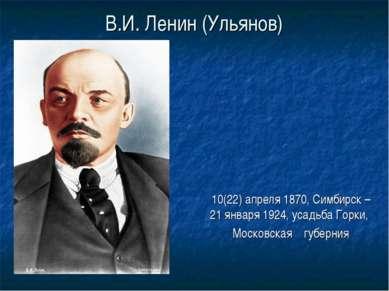 В.И. Ленин (Ульянов) 10(22) апреля 1870, Симбирск – 21 января 1924, усадьба Г...
