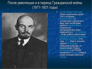 После революции и в период Гражданской войны (1971-1921 годы) 15 (28) Января ...