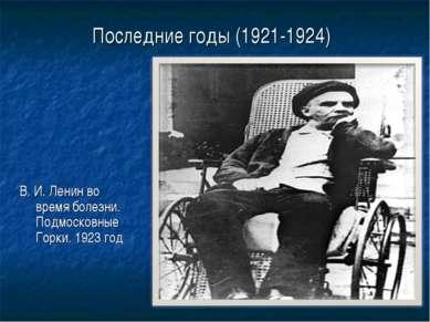 Последние годы (1921-1924) В. И. Ленин во время болезни. Подмосковные Горки. ...