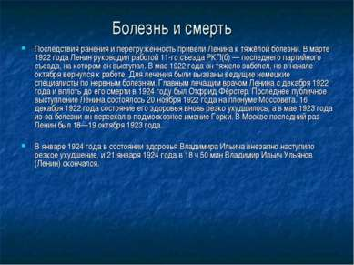 Болезнь и смерть Последствия ранения и перегруженность привели Ленина к тяжёл...