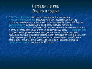 Награды Ленина. Звания и премии В 1917 году Норвегия выступила с инициативой ...