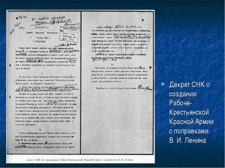 Декрет СНК о создании Рабоче-Крестьянской Красной Армии с поправками В.И.Ле...