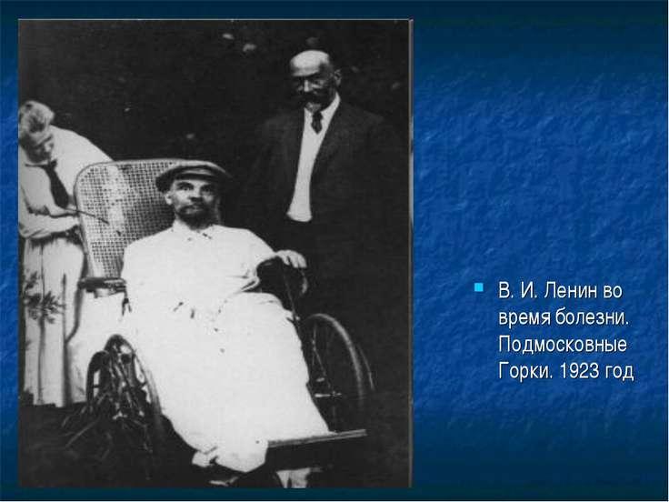 В.И.Ленин во время болезни. Подмосковные Горки. 1923 год