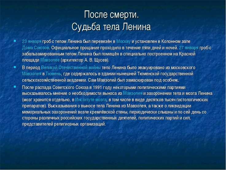 После смерти. Судьба тела Ленина 23 января гроб с телом Ленина был перевезён ...