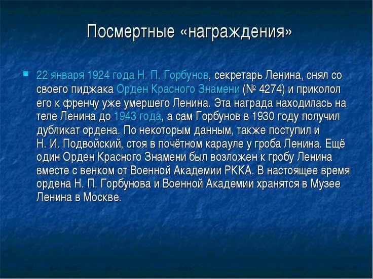 Посмертные «награждения» 22 января 1924 года Н.П.Горбунов, секретарь Ленина...