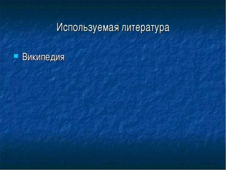 Используемая литература Википедия