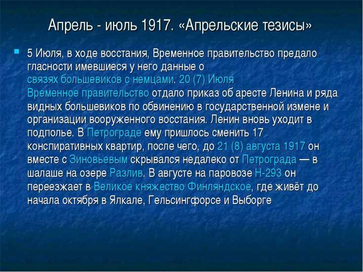 Апрель - июль 1917. «Апрельские тезисы» 5 Июля, в ходе восстания, Временное п...