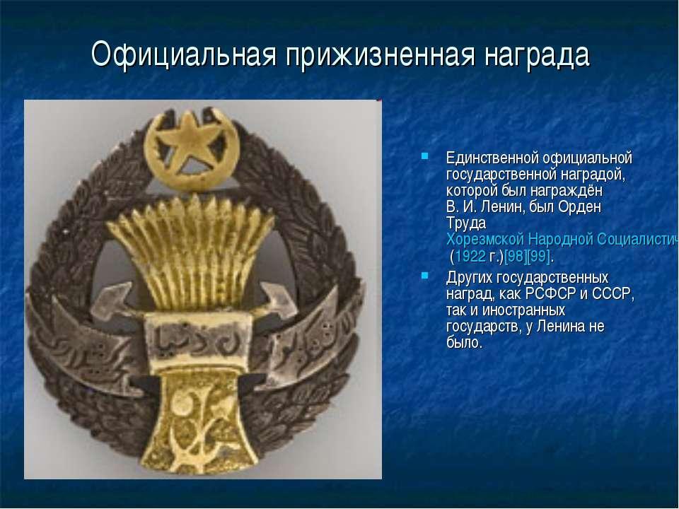 Официальная прижизненная награда Единственной официальной государственной наг...