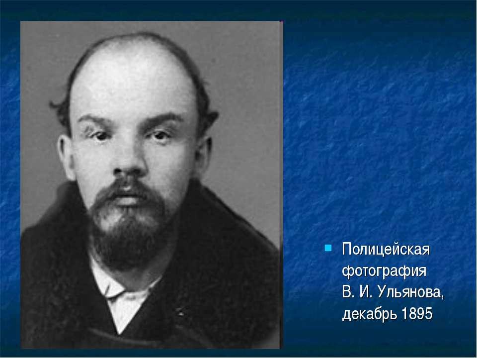 Полицейская фотография В.И.Ульянова, декабрь 1895