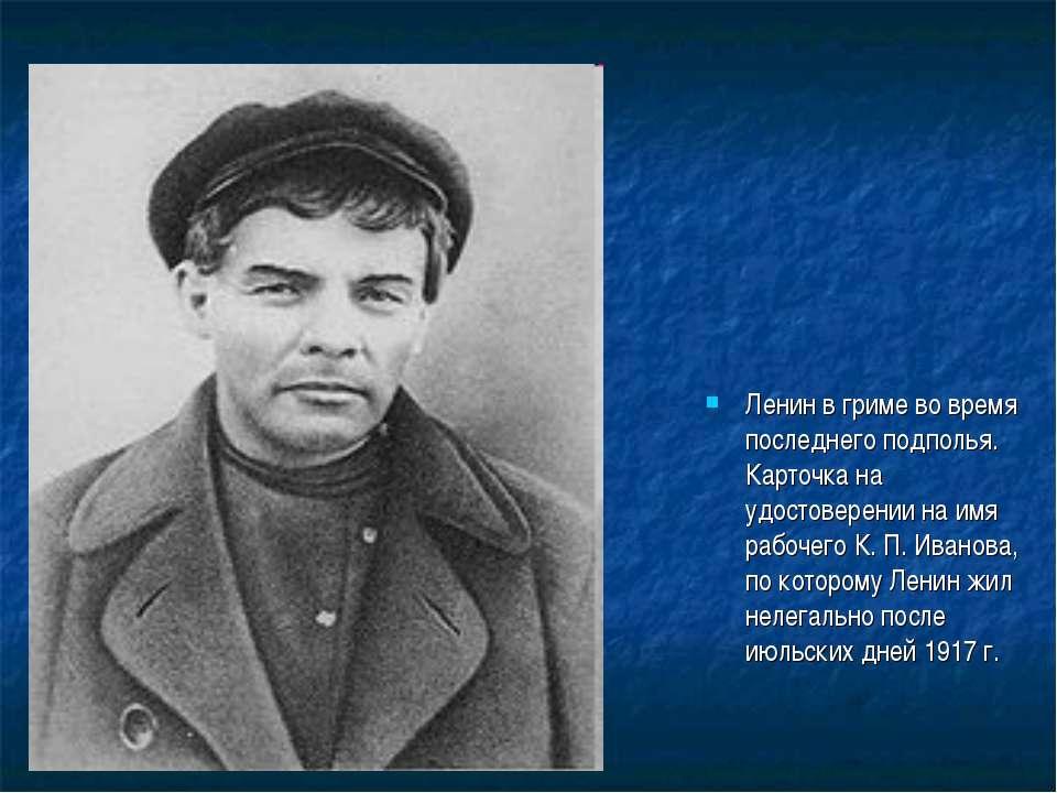Ленин в гриме во время последнего подполья. Карточка на удостоверении на имя ...