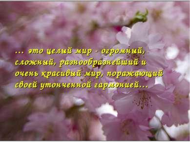 … это целый мир - огромный, сложный, разнообразнейший и очень красивый мир, п...