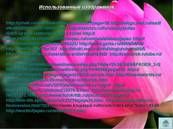 http://privet.ru/user/Balentina/guestbook?page=35 http://blogs.mail.ru/mail/v...