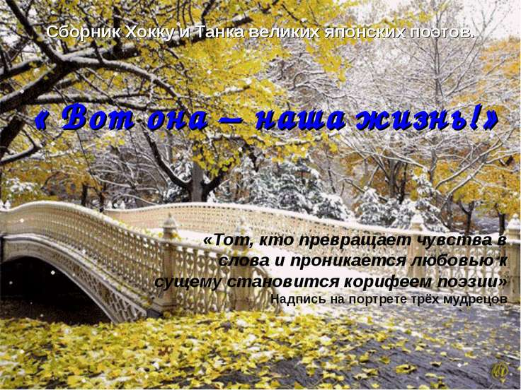 «Тот, кто превращает чувства в слова и проникается любовью к сущему становитс...