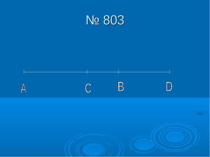 № 803