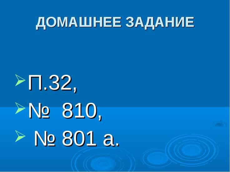ДОМАШНЕЕ ЗАДАНИЕ П.32, № 810, № 801 а.