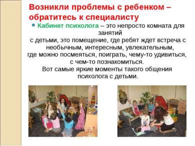 Кабинет психолога – это непросто комната для занятий с детьми, это помещение,...