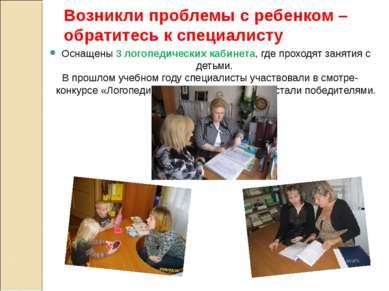 Возникли проблемы с ребенком – обратитесь к специалисту Оснащены 3 логопедиче...