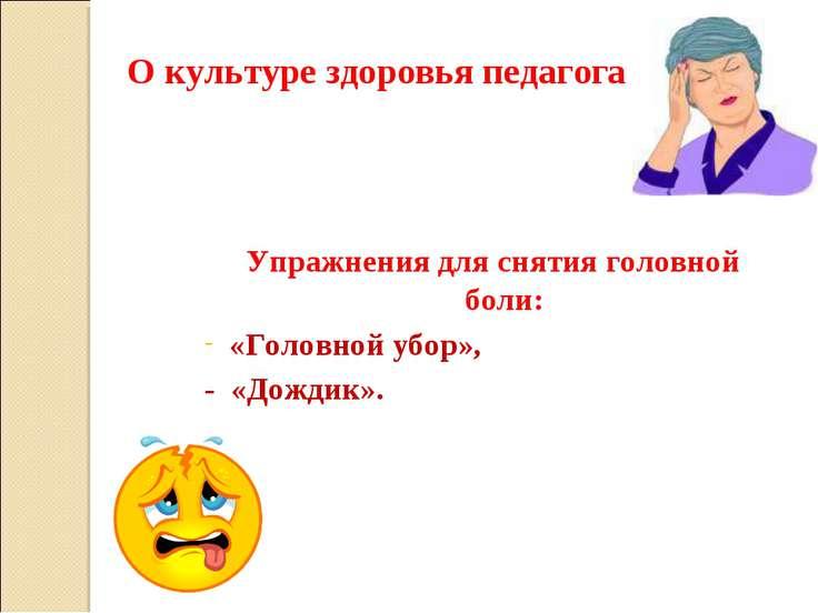 Упражнения для снятия головной боли: «Головной убор», - «Дождик». О культуре ...