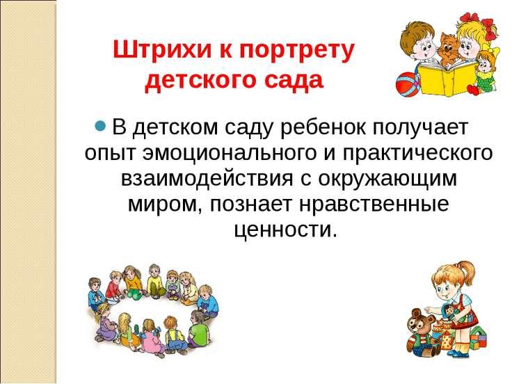 В детском саду ребенок получает опыт эмоционального и практического взаимодей...
