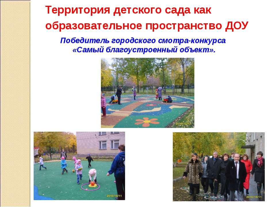 Территория детского сада как образовательное пространство ДОУ Победитель горо...