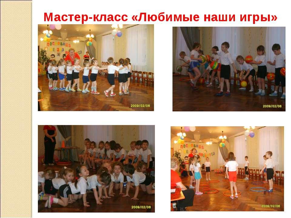 Мастер-класс «Любимые наши игры»