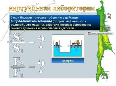 запуск Закон Паскаля позволяет объяснить действие гидравлической машины (от г...