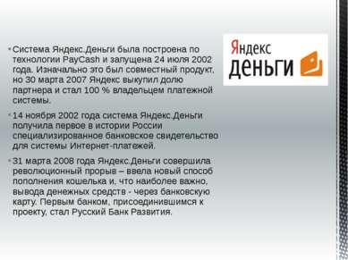 Система Яндекс.Деньги была построена по технологии PayCash и запущена 24 июля...