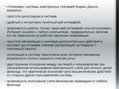 «Плюсами» системы электронных платежей Яндекс.Деньги являются: простота регис...