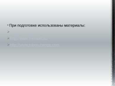 При подготовке использованы материалы: http://ru.wikipedia.org; http://www.me...