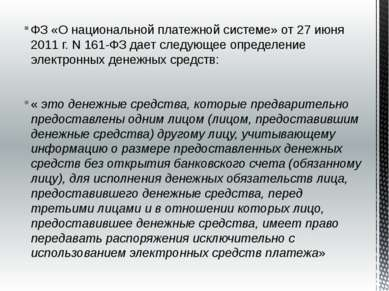 ФЗ «О национальной платежной системе» от 27 июня 2011 г. N 161-ФЗ дает следую...
