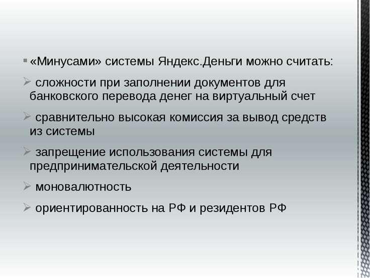 «Минусами» системы Яндекс.Деньги можно считать: сложности при заполнении доку...