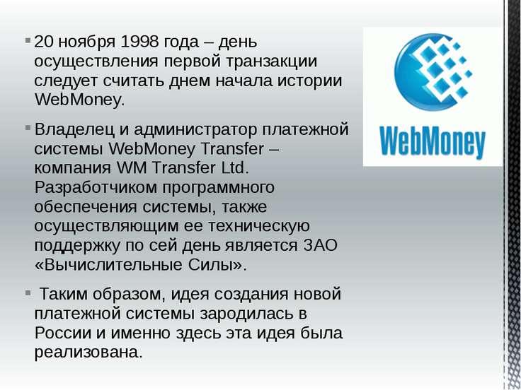 20 ноября 1998 года – день осуществления первой транзакции следует считать дн...